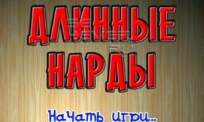 nardy-dlinnye-dlja-androida_1.jpg