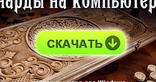 nardy-dlja-7-skachat_1.jpg