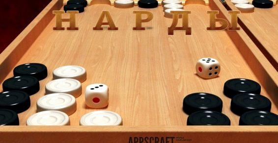 nardy-igrat-besplatno-na-russkom_1.jpg