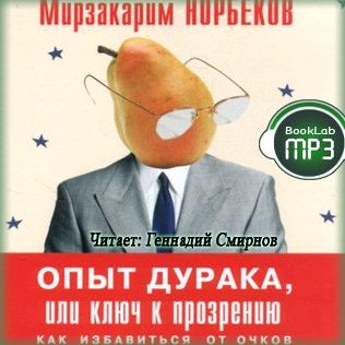 norbekov-opyt-duraka-skachat_1.jpg