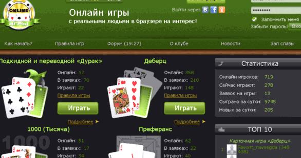 onlajn-igry-deberc_1.png