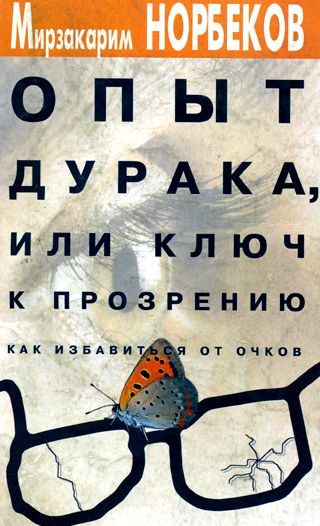 opyt-duraka-ili-kljuch-k-prozreniju-skachat_1.jpg