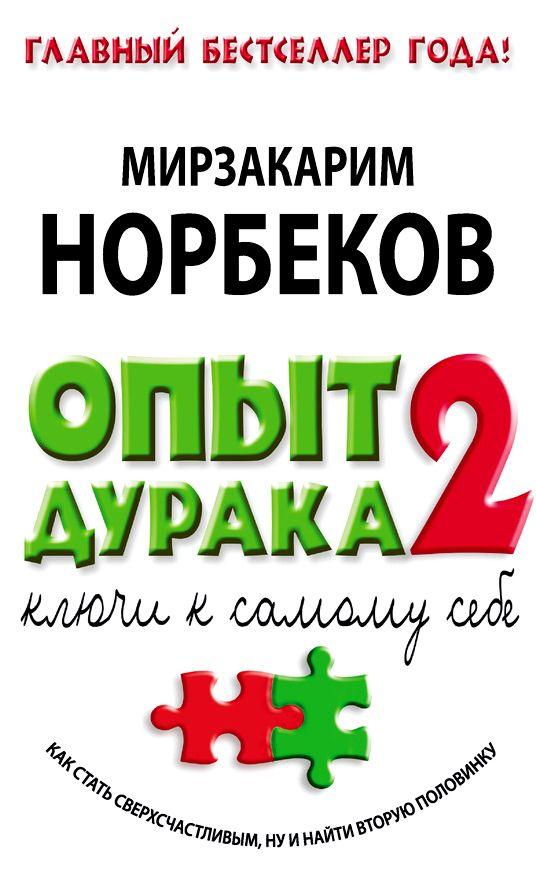 opyt-duraka-skachat-besplatno_1.jpg