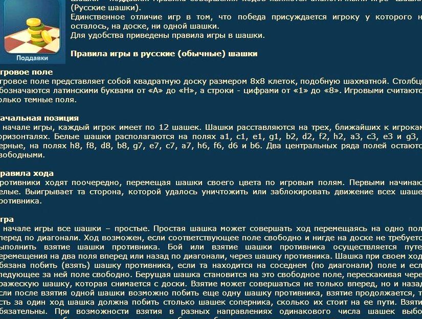 poddavki-pravila-igry_1.jpg
