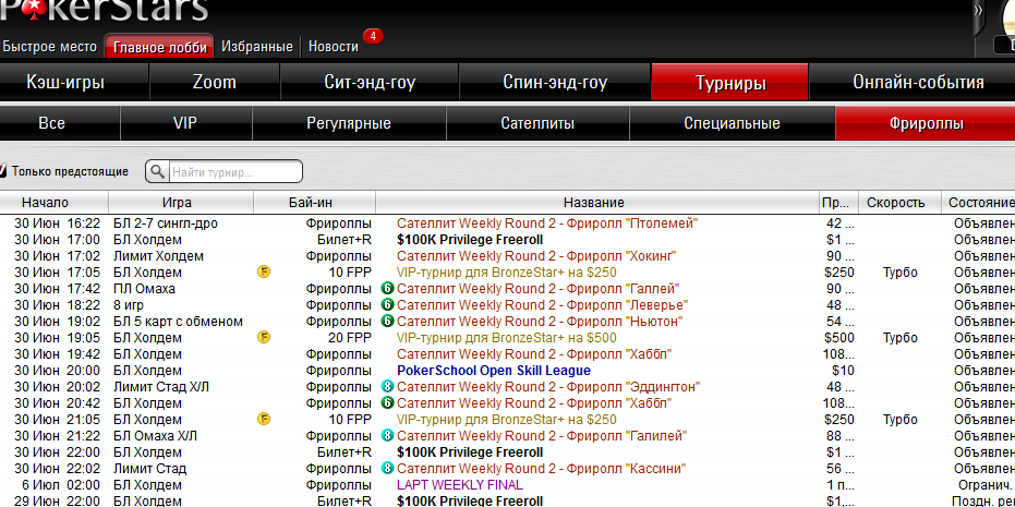 poker-onlajn-besplatno-na-russkom-jazyke_1.png