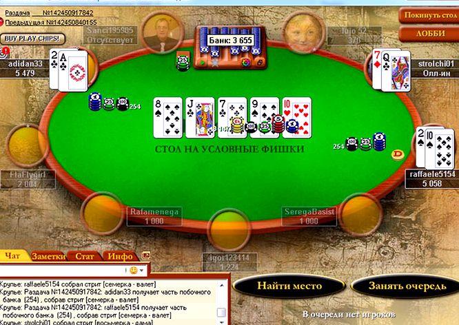 poker-onlajn-besplatno-stars_1.jpeg