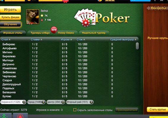 Играть Покер Бесплатно
