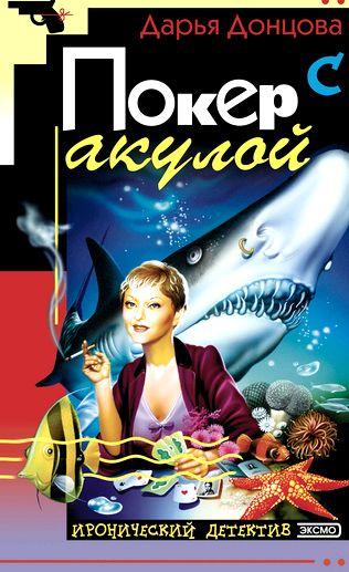 poker-s-akuloj-chitat-besplatno_1.jpg