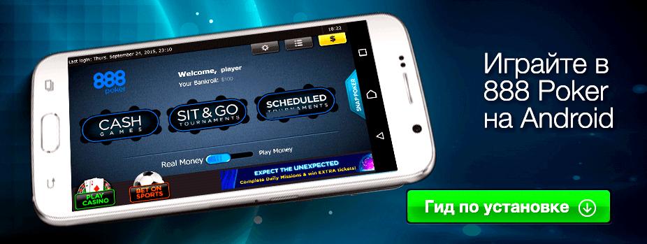 poker-skachat-na-android-besplatno-na-russkom_1.png