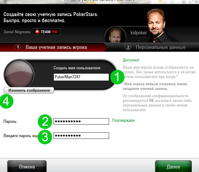 poker-stars-na-realnye-dengi-skachat-besplatno_1.png