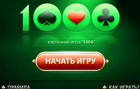 pravila-1000-kartochnaja_1.jpg