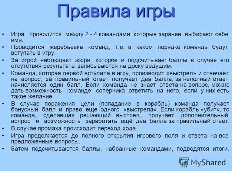 pravila-igry-morskoj-boj_1.jpg