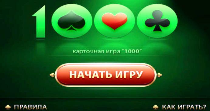 Правила игры в 1000