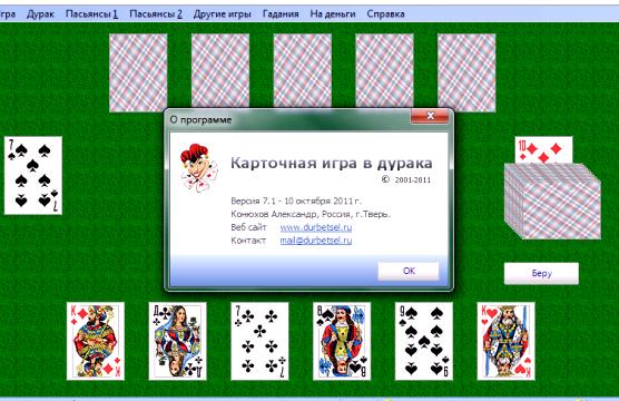 kartochnaya-igra-durak-pravila