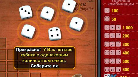 pravila-igry-v-tysjachu-na-kostjah_1.jpg
