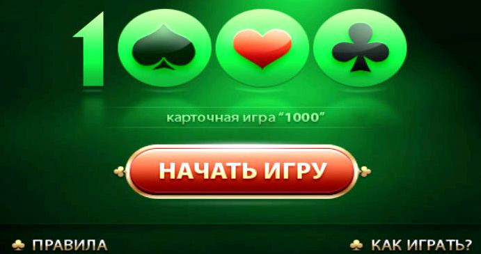 pravila-igry-v-tysjachu_1.jpg
