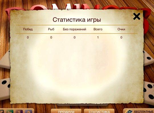 pravilo-igry-v-domino-klassicheskoe_1.jpg