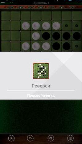 reversi-skachat-na-android_1.jpg