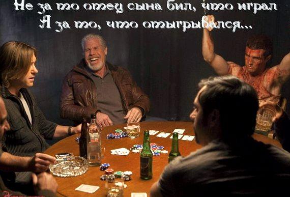 Русский покер рум
