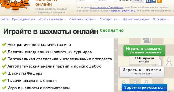 shahmaty-samara-onlajn-igrat-bez-registracii_1.png