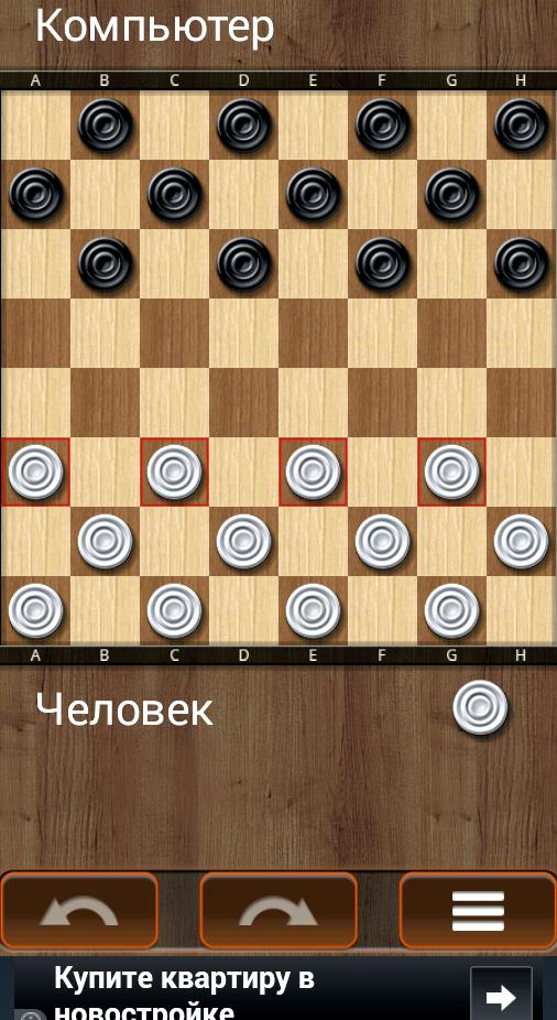 shashki-igrat-besplatno-na-ves-jekran_1.png