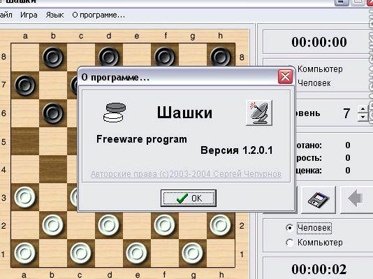 shashki-igrat-skachat_1.jpg