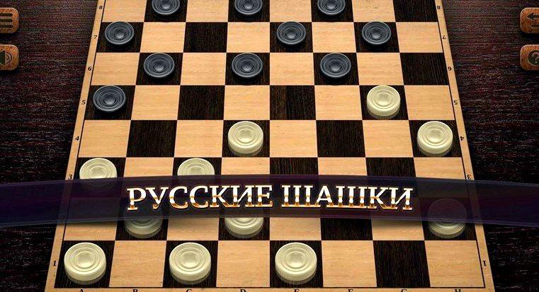 shashki-igrat-slozhnyj-uroven_1.jpg