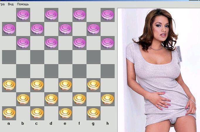 порно игры шашки на раздевание