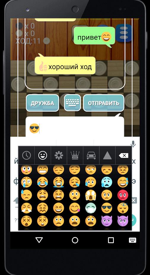 shashki-onlajn-igrat-fly_1.png
