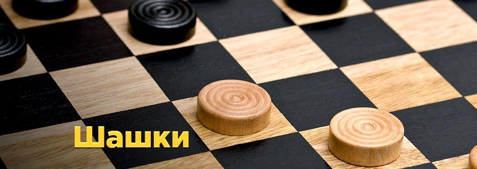 shashki-onlajn-igrat-majl-ru_1.jpg