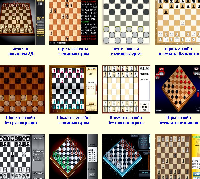 shashki-onlajn-igrat-s-kompjuterom_1.png