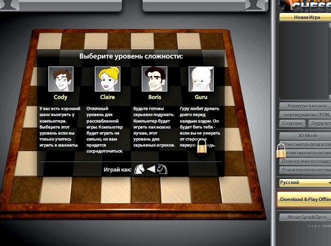 Шашки онлайн во весь экран играть бесплатно