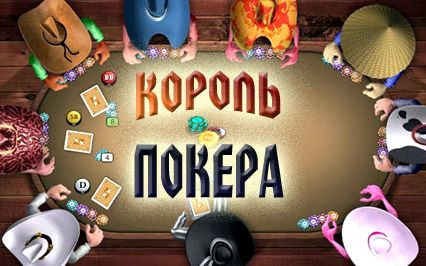 skachat-besplatno-korol-pokera_1.jpeg