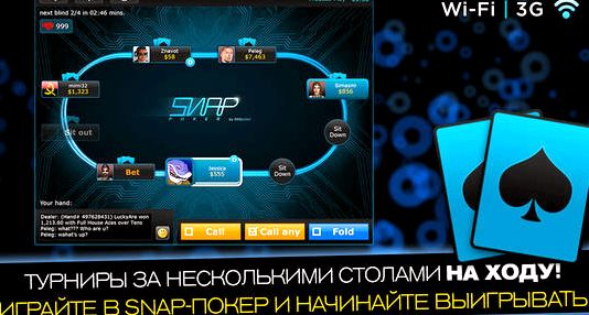 Скачать бесплатно покер на деньги
