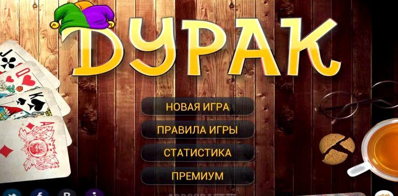 skachat-durak-android-polnaja-versija_1.jpg