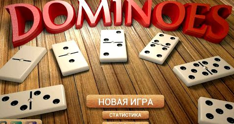 skachat-igru-domino-na-android_1.jpg