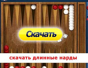 skachat-nardy-na-kompjuter-besplatno-na-russkom-2_1.jpg