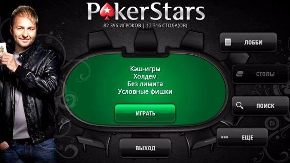 skachat-poker-stars-na-android-na-russkom_1.jpg