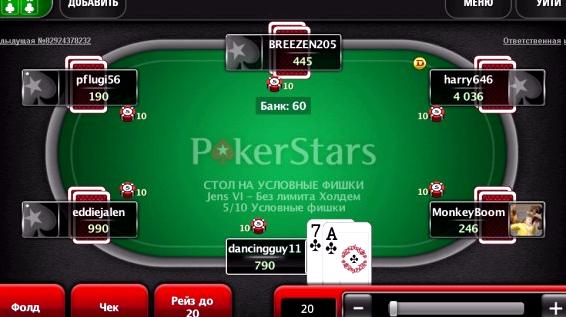 skachat-poker-stars-na-russkom-jazyke_1.png