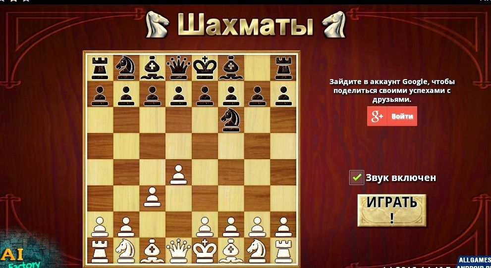 skachat-shahmaty-dlja-android-na-russkom-jazyke_1.jpg