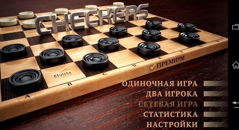 skachat-shashki-na-android-na-russkom_1.jpg