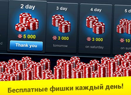 tehasskij-holdem-poker-besplatno_1.jpg
