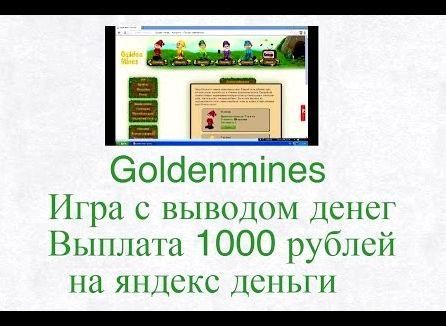 1000-igra-na-dengi_1.jpg