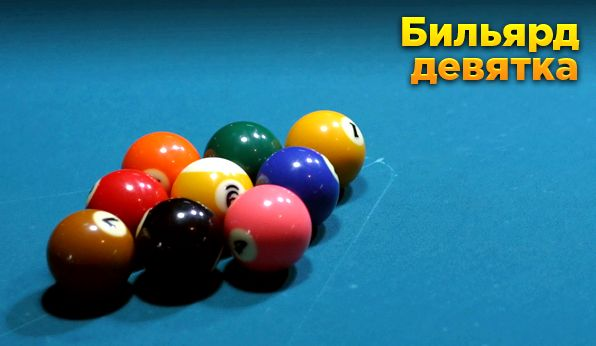 Бильярд играть онлайн бесплатно девятка