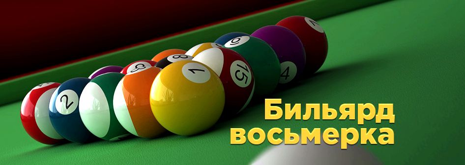 biljard-onlajn-majl-ru_1.jpg