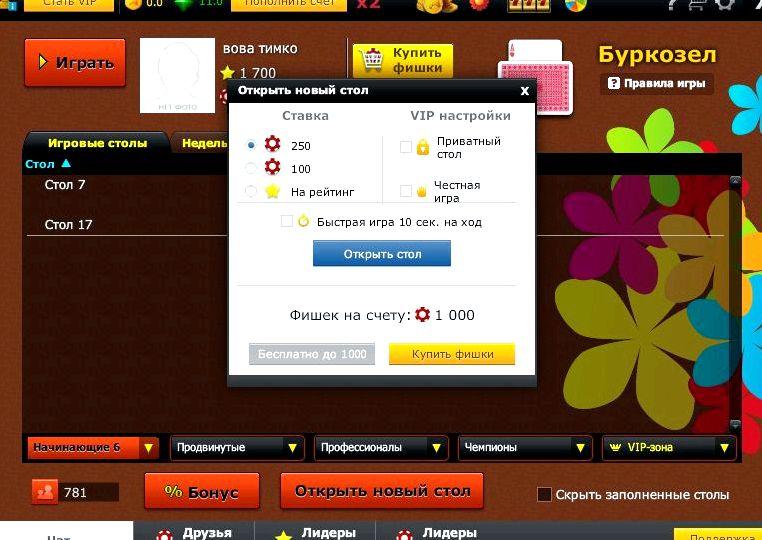 burkozel-onlajn-igrat-besplatno-bez-registracii_1.jpg