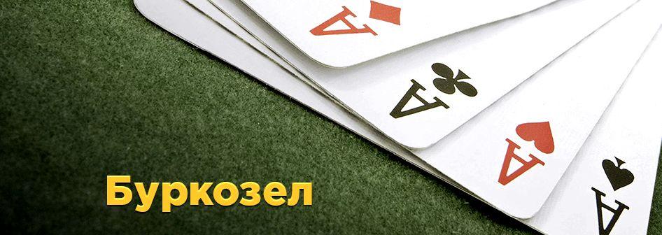 burkozjol-igrat-majl-ru_1.jpg