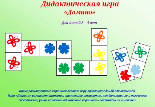 cel-igry-domino_1.jpg