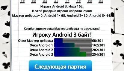 deberc-dlja-android-skachat-besplatno_1.jpg