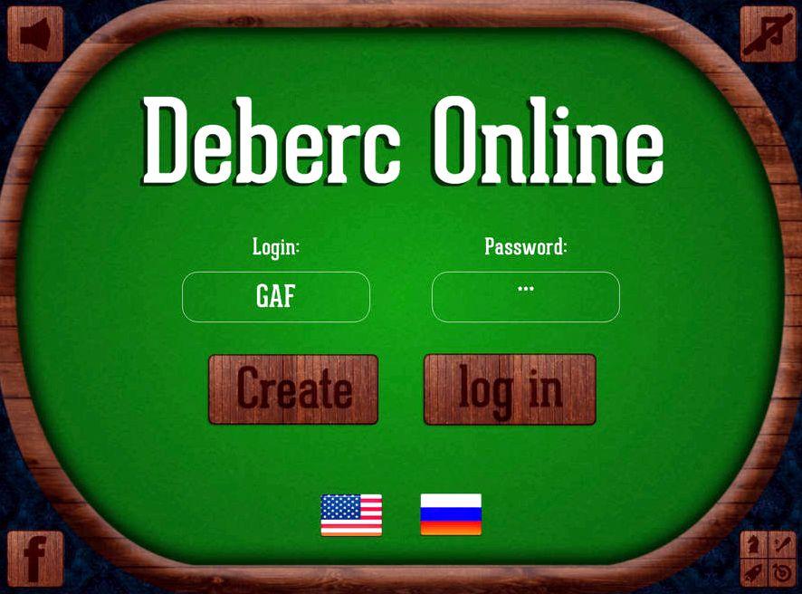 deberc-onlajn-bez-registracii_1.jpg